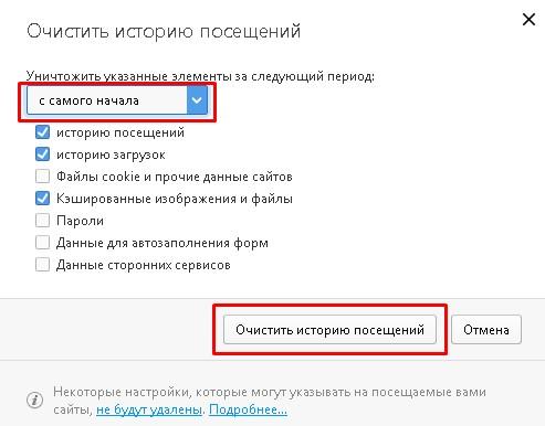 ochistit-ictoriyu-posescheniy