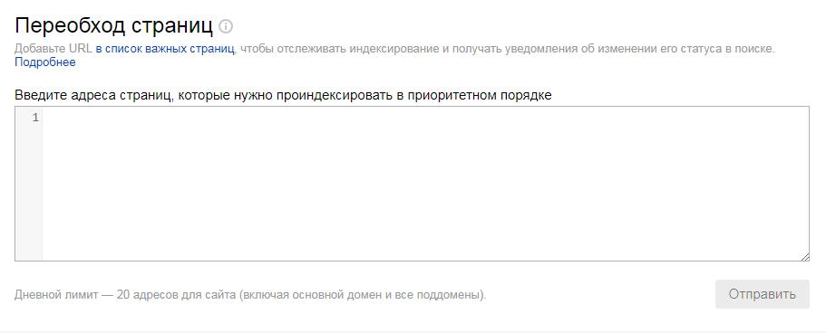 addurl-yandex