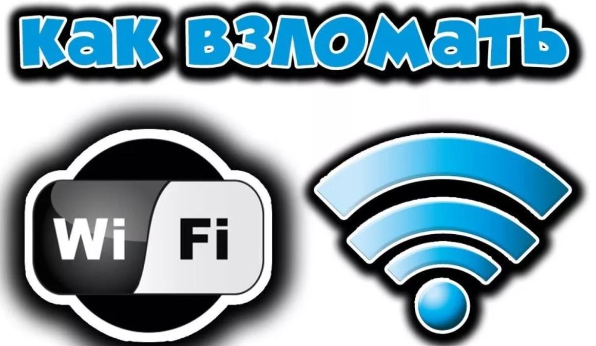 vzlom-wi-fi