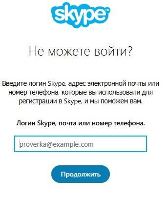 skype-brouser