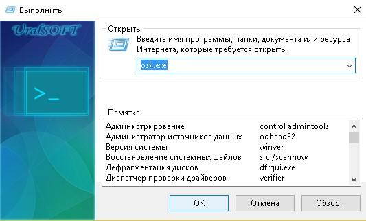 virtualnaya-klaviatura