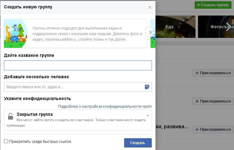 facebook-sozdat-gruppu