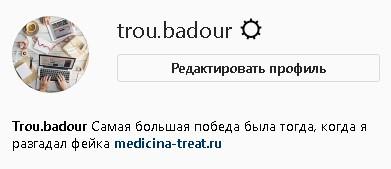 instagram-feik