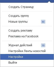 nastroiki-facebook