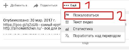 pozhalovatsya