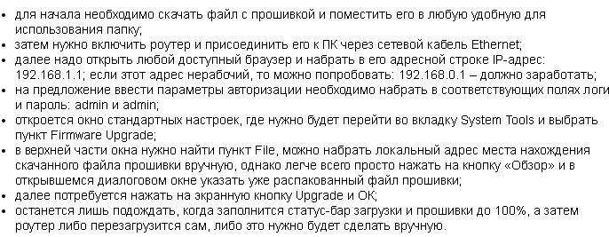 proshivka-routera