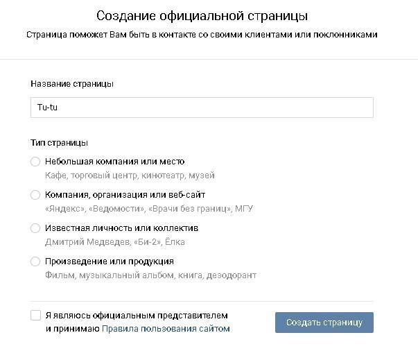 sozdanie-oficialnoi-stranici