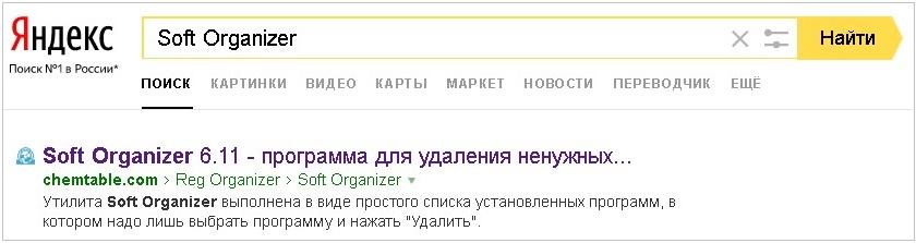 Soft-Organizer-poisk