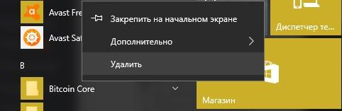 antivirus-udalit