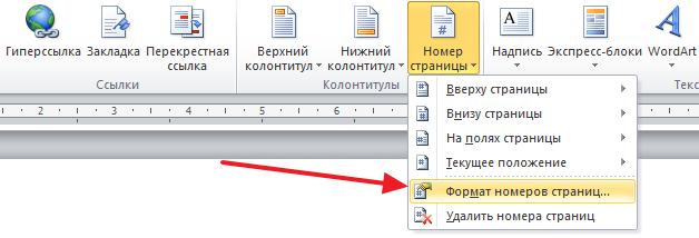 format-nomerov-stranic