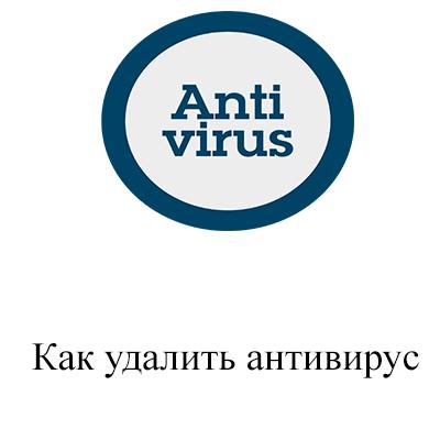 kak-udalit-antivirus