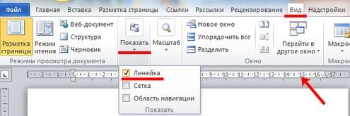 lineika-word