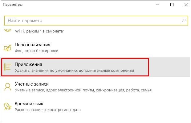 prilozheniya