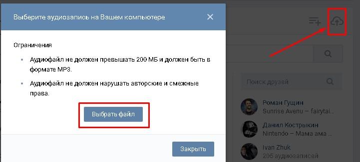 kak-zagruzit-musiku-v-vk