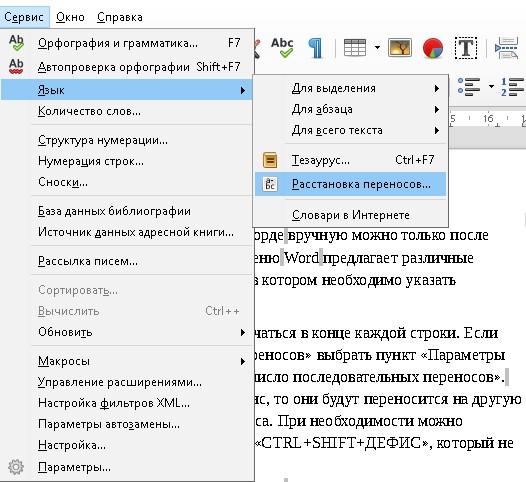 libreoffice-rasstanovka-perenosov