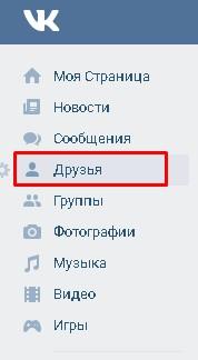 vk-druzya