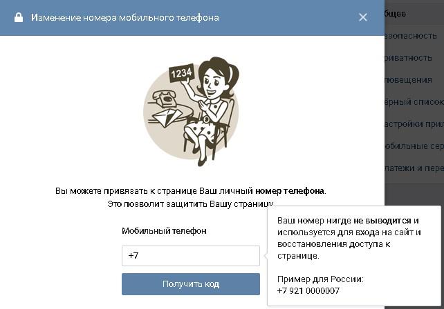 vk-vvesti-nomer-telefona