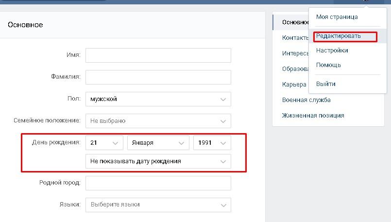 kak-izmenit-vozrast-vkontakte