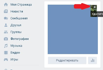 kak-udalit-avatarku-v-vk
