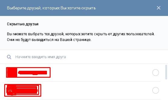 kogo-skrit-iz-druzey