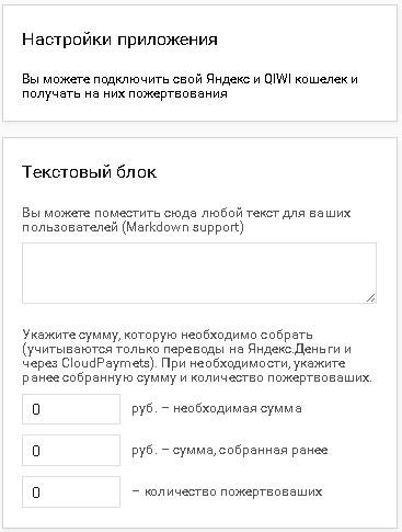nastroiki-prilozheniya