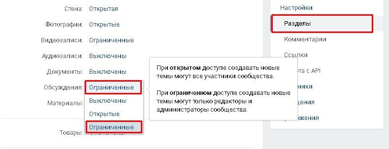 obsuzhdeniya-v-gruppe-vk