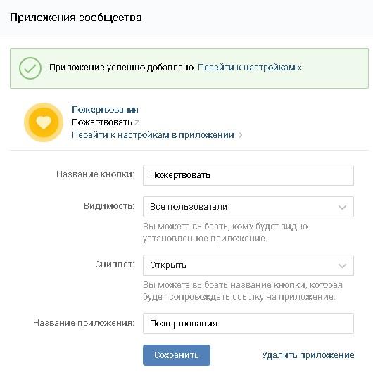 pozhertvovaniya-v-vk-nastroit