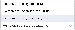 skrit-datu-rozhdeniya-vkontakte