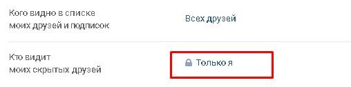 tolko-ya-vizhu-skritih-druzey