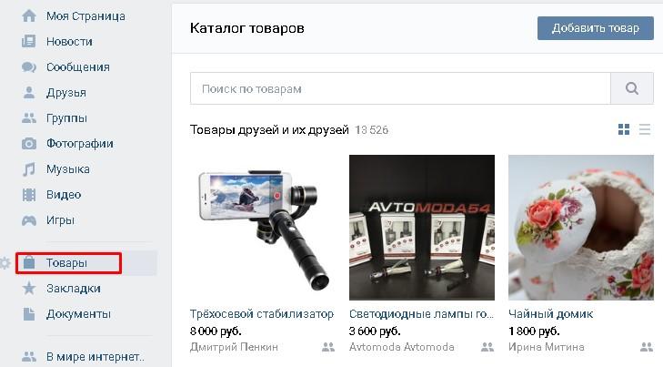 tovari-v-vk