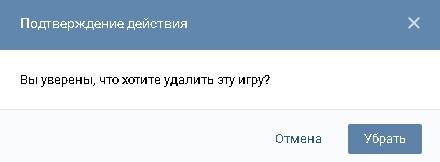 ubrat-igri-v-vk