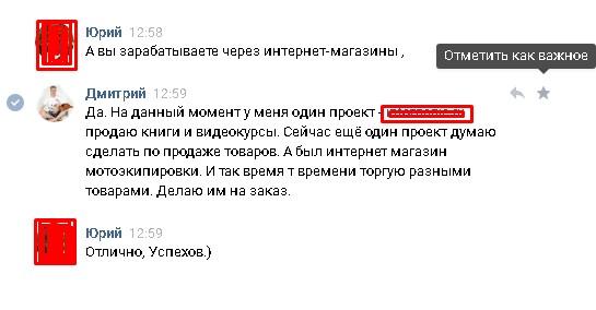 vazhnie-soobscheniya-v-vk
