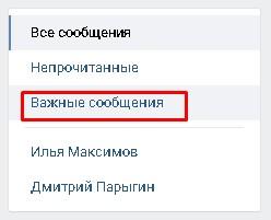 vazhnie-soobscheniya-vk
