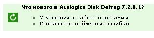 Auslogics-Disk-Defrag-Free