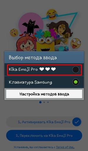 Kika-Emoji-Pro