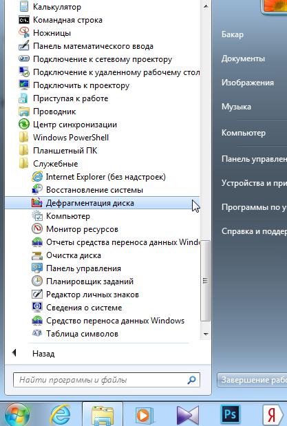 defragmentaciya-gestkogo-diska-windows7