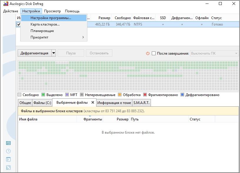 defragmentaciya-nastroiki-programmi.jpg
