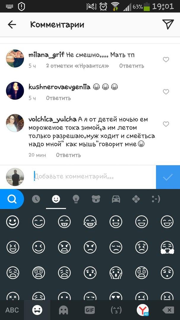 kak-stavit-smaili-v-instagrame