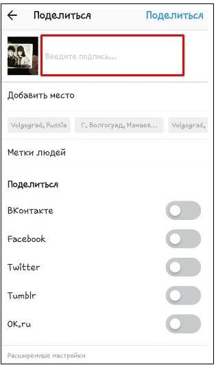kak-zagruzit-foto-v-instagram-podpis