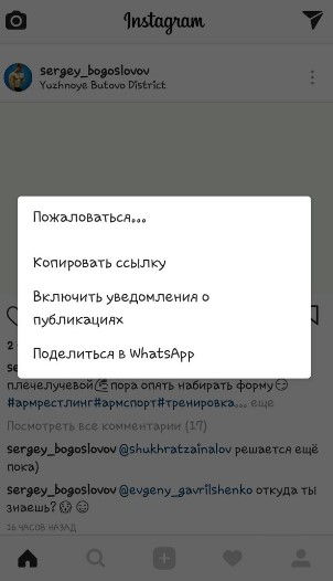 kopirovat-ssilku-instagram