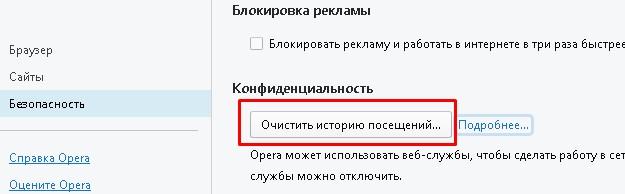 ochistit-istoriyu-poseschenii