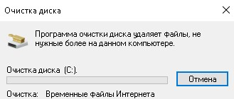 ochistka-diska-c-file