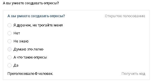opros-v-vk