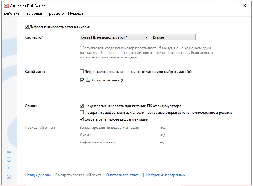 planirovschik-defragmentacii-diska