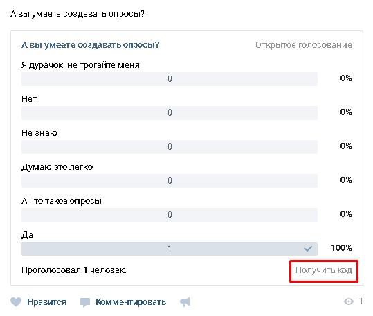 poluchit-kod-oprosa-v-vk