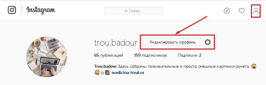 redaktirovat-profil-instagram