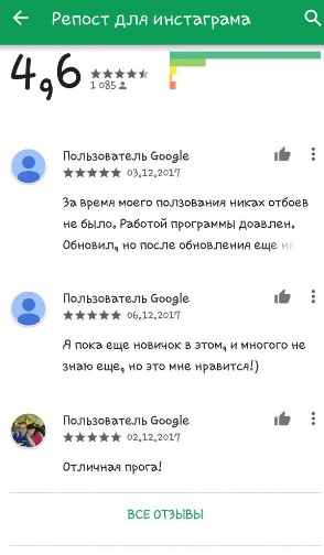 repost-dlya-instagrama-otzivi