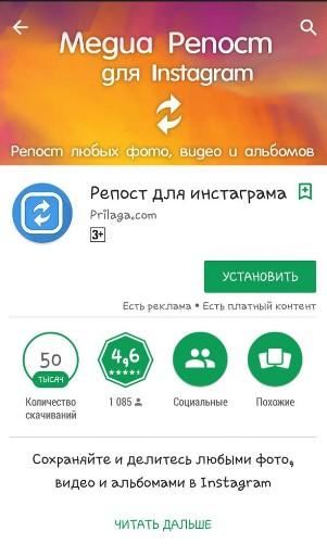 repost-dlya-instagrama