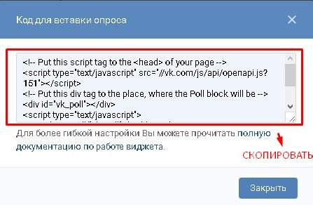 skopirovat-kod-oprosa-v-vk