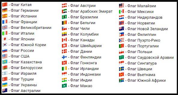 smaili-v-vk-flagi